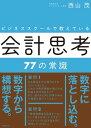 ビジネススクールで教えている会計思考77の常識【電子書籍】[ 西山 茂 ]