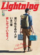 Lightning 2015年3月号 Vol.251