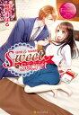 Sweet Secret【電子書籍】[ 栢野すばる ]