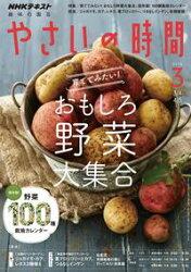 NHK 趣味の園芸 やさいの時間 2018年3月号[雑誌]