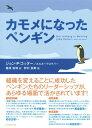 カモメになったペンギン【電子書籍】[ ジョン・P・コッター ]
