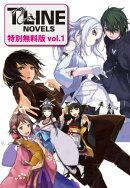T-LINEノベルス特別無料版vol.1