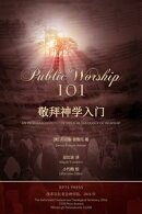 在公共崇拜101 [Public Worship 101 (Chinese Edition)]