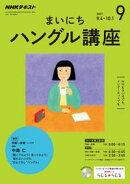 NHKラジオ まいにちハングル講座 2017年9月号[雑誌]