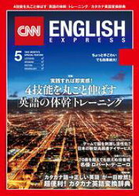 [音声DL付き]CNN ENGLISH EXPRESS 2016年5月号【電子書籍】[ CNN English Express ]