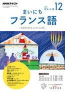 NHKラジオ まいにちフランス語 2017年12月号[雑誌]