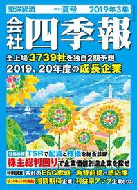 会社四季報 2019年 3集 夏号【電子書籍】