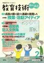 教育技術 小一・小二 2020年 2月号【電子書籍】[ 教育技術編集部 ]