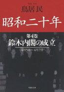 昭和二十年第4巻 鈴木内閣の成立