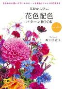 基礎から学ぶ花色配色パターンBOOK new edition