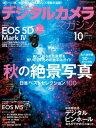デジタルカメラマガジン 2016年10月号【電子書籍】