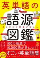 英単語の語源図鑑