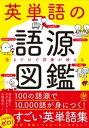 英単語の語源図鑑【電子書籍】[ 清水建二 ]