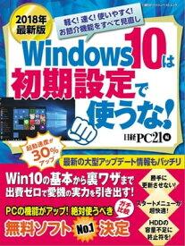 2018年最新版 Windows 10は初期設定で使うな!【電子書籍】