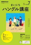 NHKラジオ まいにちハングル講座 2017年7月号[雑誌]
