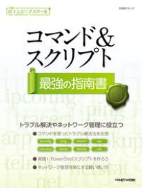 日経ITエンジニアスクール コマンド&スクリプト最強の指南書【電子書籍】