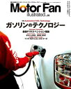 Motor Fan illustrated Vol.26 Lite版【電子書籍】[ 三栄書房 ]
