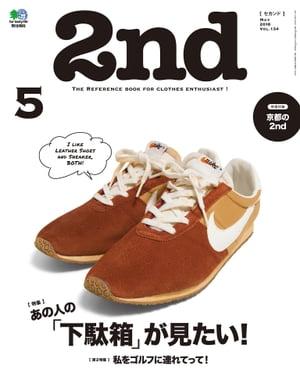 2nd(セカンド) 2018年5月号 Vol.134【電子書籍】