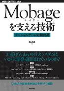 Mobageを支える技術 〜ソーシャルゲームの舞台裏〜