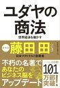ユダヤの商法(新装版)【電子書籍】[ 藤田田 ]