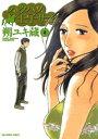 ハクバノ王子サマ(8)【電子書籍】[ 朔ユキ蔵 ]