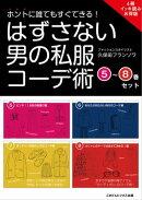 ホントに誰でもすぐできる!はずさない男の私服コーデ術 (5)〜(8)巻セット