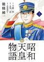 昭和天皇物語(3)【電子書籍】[ 能條純一 ]