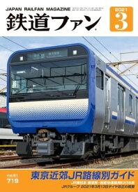 鉄道ファン2021年3月号【電子書籍】[ 鉄道ファン編集部 ]