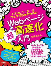 HTMLコーダー&ウェブ担当者のための Webページ高速化超入門【電子書籍】[ 佐藤あゆみ ]