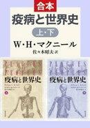 疫病と世界史(上下合本)