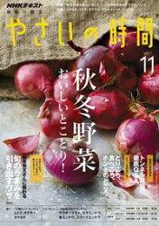 NHK 趣味の園芸 やさいの時間 2017年11月号[雑誌]