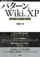 パターン、Wiki、XP ーー 時を超えた創造の原則