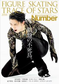 Number PLUS 「FIGURE SKATING TRACE OF STARS 2018-2019 フィギュアスケート 銀盤の不死鳥。」 (Sports Graphic Nu…