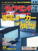 週刊ダイヤモンド 01年8月25日号