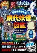 日本のおかしな現代妖怪図鑑