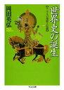 世界史の誕生 ーーモンゴルの発展と伝統【電子書籍】[ 岡田英弘 ]