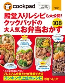 クックパッドの大人気お弁当おかず108【電子書籍】[ クックパッド株式会社 ]