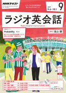 NHKラジオ ラジオ英会話 2017年9月号[雑誌]