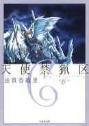 天使禁猟区 6