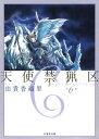 天使禁猟区 66【電子書籍】[ 由貴香織里 ]