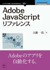 Adobe JavaScriptリファレンス【電子書籍】[ 古籏 一浩 ]