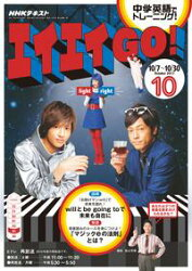 NHKテレビ エイエイGO! 2017年10月号[雑誌]