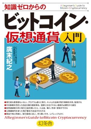 知識ゼロからのビットコイン・仮想通貨入門【電子書籍】[ 廣末紀之 ]