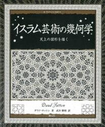アルケミスト双書 イスラム芸術の幾何学 天上の図形を描く