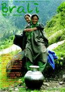 Brali Vol.7 旅人(バックパッカー)が書き、旅人が読む、旅人のための旅ライフフリーペーパーマガジン 【創刊一周…