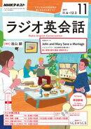NHKラジオ ラジオ英会話 2017年11月号[雑誌]