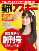 週刊アスキー No.1031 (2015年6月2日発行)