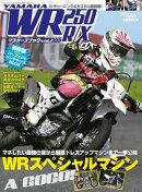 WR250R/Xマスターズブック vol.2