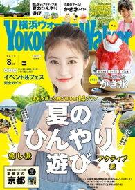 YokohamaWalker横浜ウォーカー2019年8月号【電子書籍】[ YokohamaWalker編集部 ]