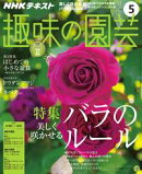 NHK 趣味の園芸 2017年5月号[雑誌]